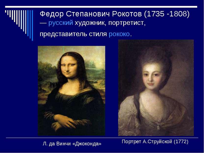Федор Степанович Рокотов (1735 -1808) — русский художник, портретист, предста...