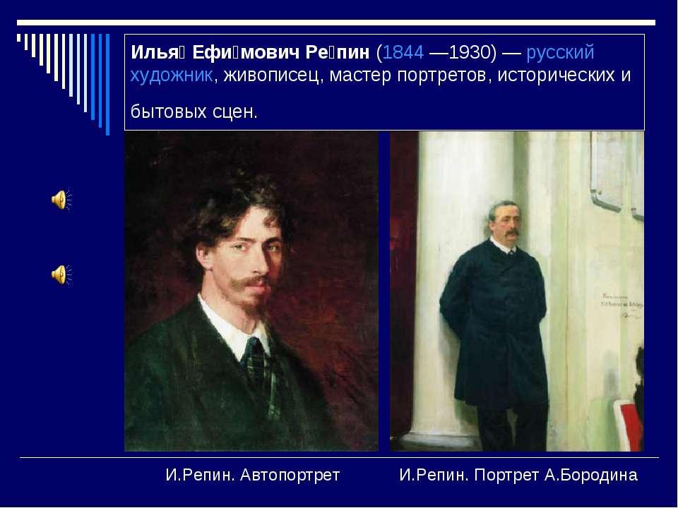 Илья Ефи мович Ре пин (1844 —1930)— русский художник, живописец, мастер порт...