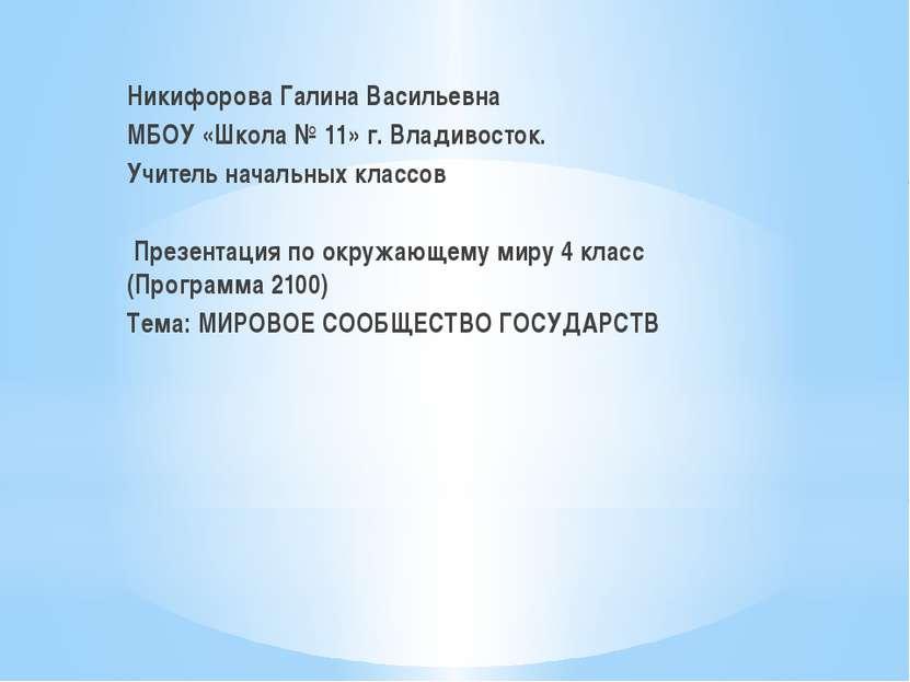 Никифорова Галина Васильевна МБОУ «Школа № 11» г. Владивосток. Учитель началь...