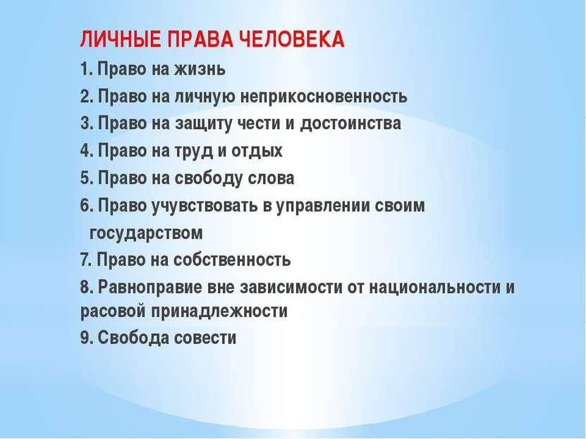 ЛИЧНЫЕ ПРАВА ЧЕЛОВЕКА 1. Право на жизнь 2. Право на личную неприкосновенность...