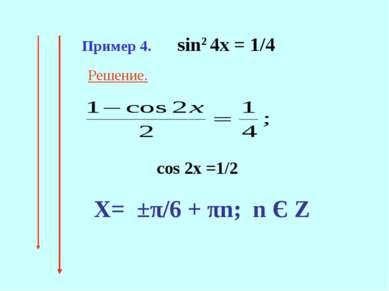 Пример 4. sin2 4x = 1/4 cos 2x =1/2 Решение. Х= ±π/6 + πn; n Є Ζ