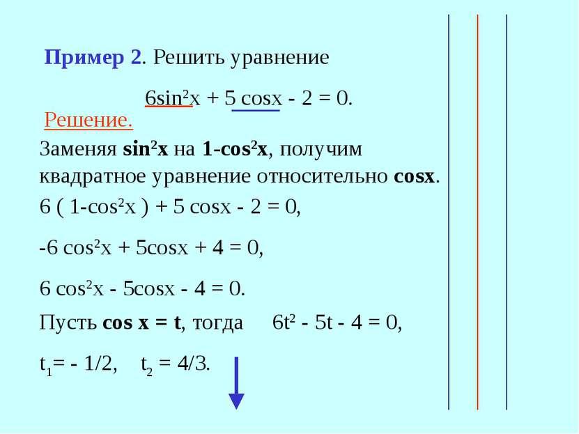 Решение. Заменяя sin2x на 1-сos2x, получим квадратное уравнение относительно ...