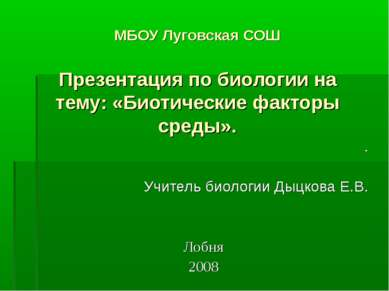 МБОУ Луговская СОШ Презентация по биологии на тему: «Биотические факторы сред...