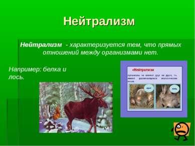 Нейтрализм Нейтрализм - характеризуется тем, что прямых отношений между орган...