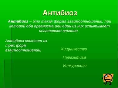 Антибиоз Антибиоз – это такая форма взаимоотношений, при которой оба организм...