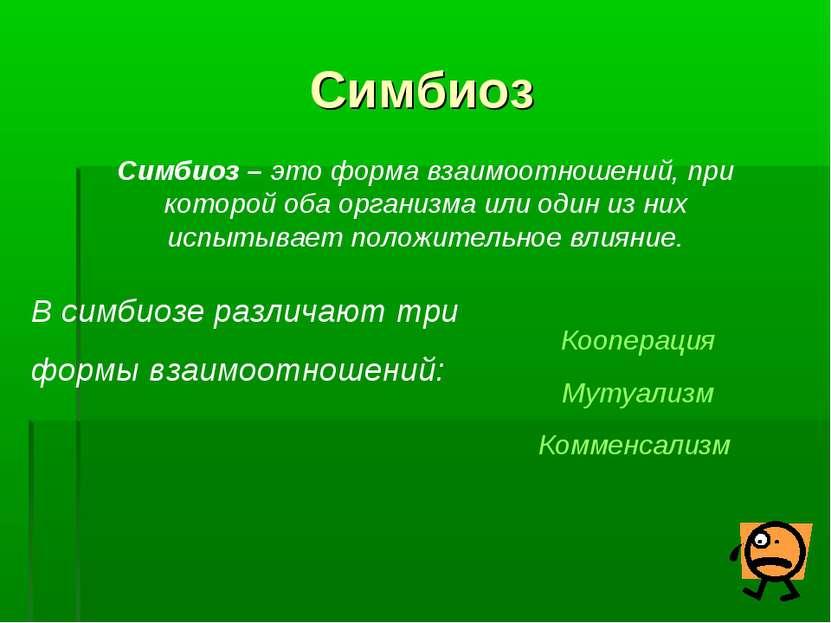 Симбиоз Кооперация Мутуализм Комменсализм Симбиоз – это форма взаимоотношений...