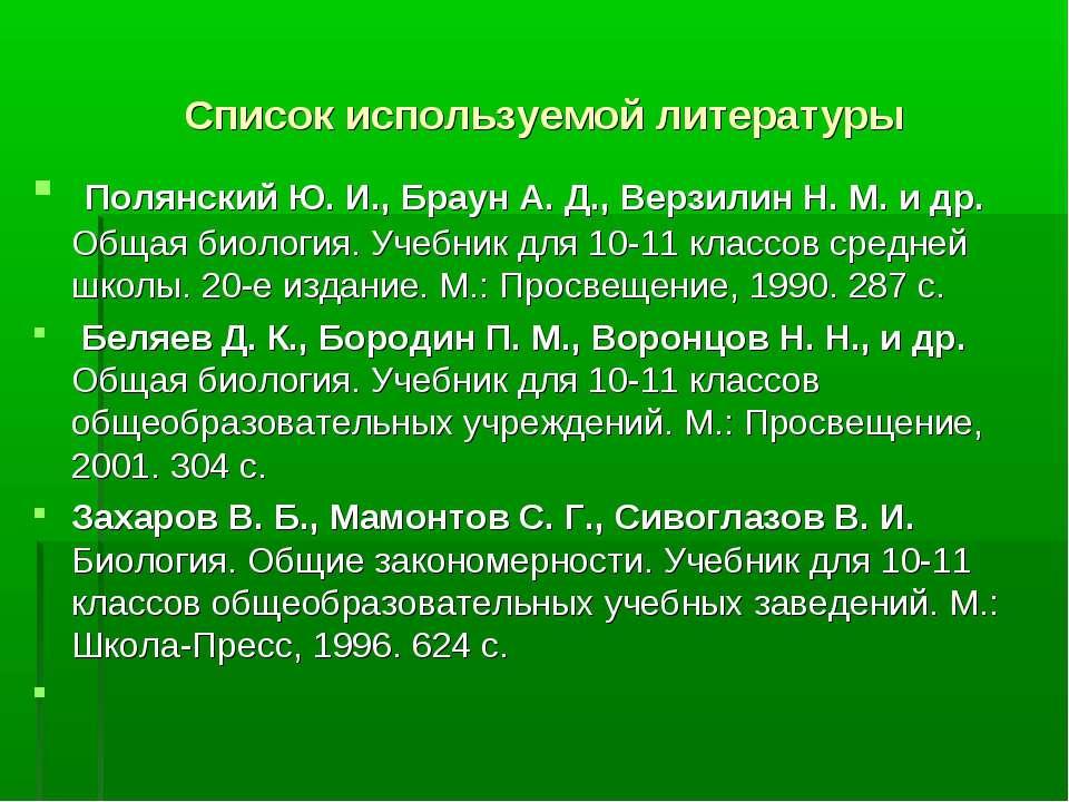 Список используемой литературы Полянский Ю. И., Браун А. Д., Верзилин Н. М. и...