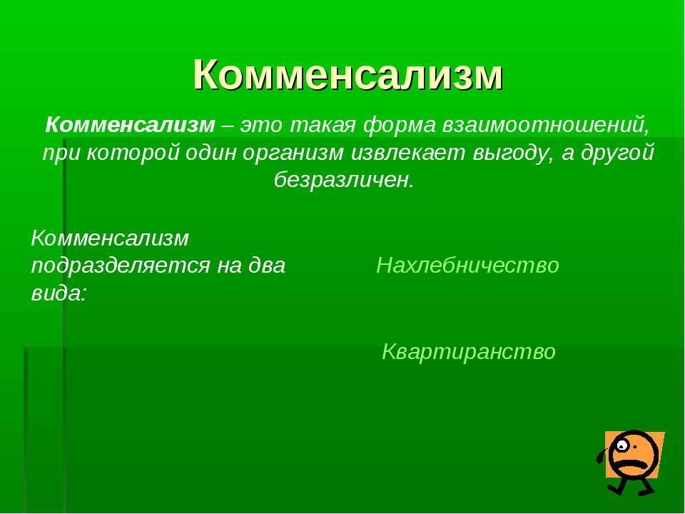 Комменсализм Комменсализм – это такая форма взаимоотношений, при которой один...