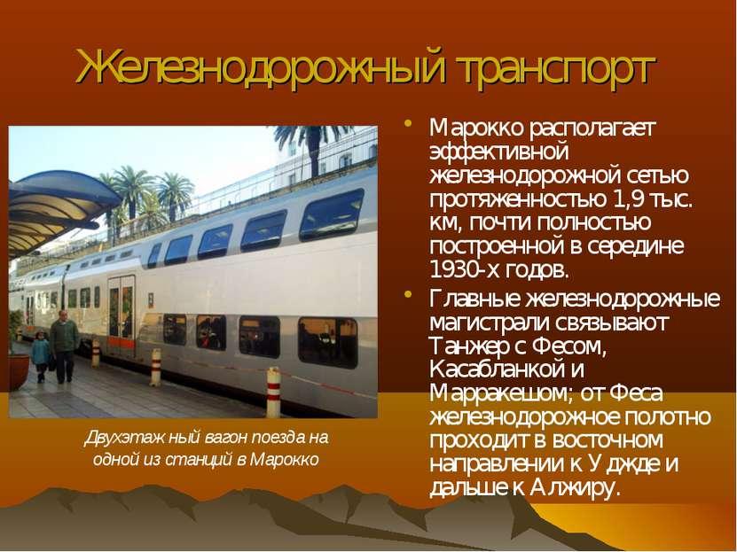 Железнодорожный транспорт Марокко располагает эффективной железнодорожной сет...