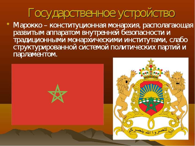 Государственное устройство Марокко – конституционная монархия, располагающая ...