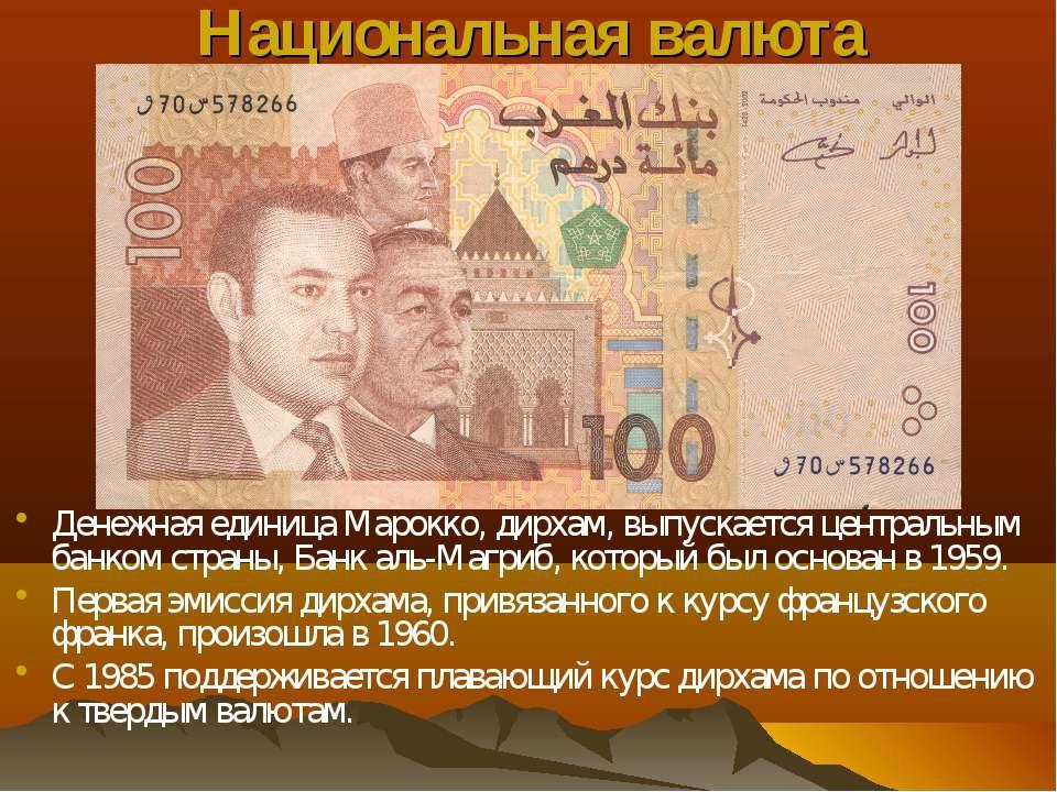 Национальная валюта Денежная единица Марокко, дирхам, выпускается центральным...