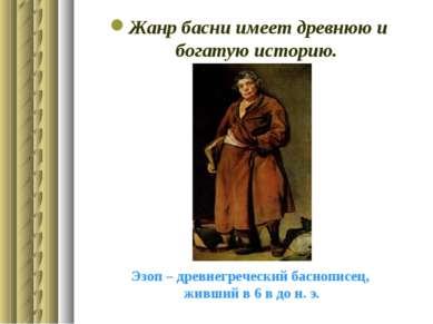 Жанр басни имеет древнюю и богатую историю. Эзоп – древнегреческий баснописец...