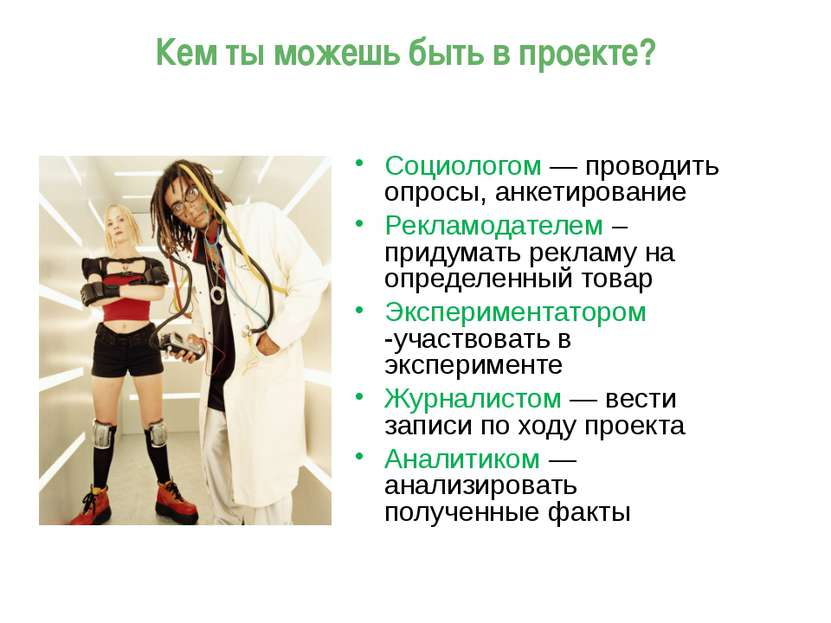 Социологом — проводить опросы, анкетирование Рекламодателем – придумать рекла...