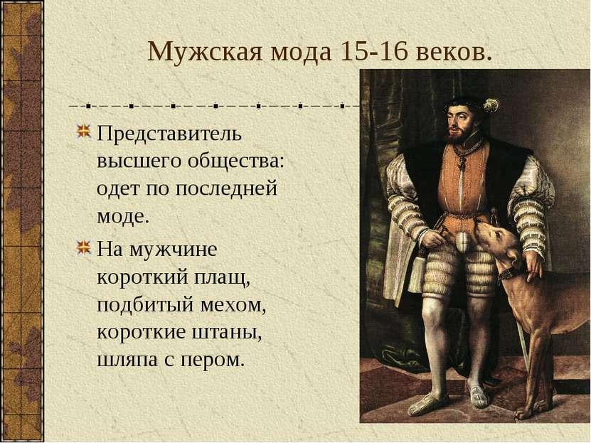 Мужская мода 15-16 веков. Представитель высшего общества: одет по последней м...
