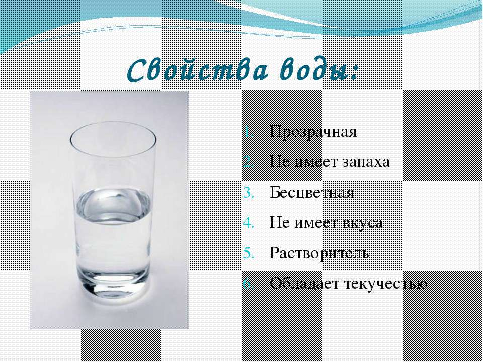 Свойства воды: Прозрачная Не имеет запаха Бесцветная Не имеет вкуса Растворит...