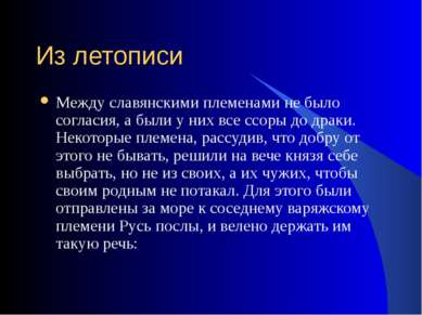 Из летописи Между славянскими племенами не было согласия, а были у них все сс...