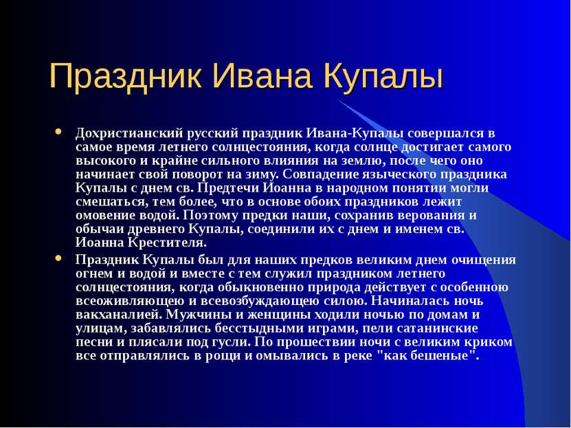Праздник Ивана Купалы Дохристианский русский праздник Ивана-Купалы совершался...