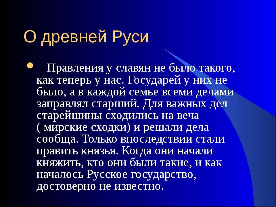О древней Руси Правления у славян не было такого, как теперь у нас. Государей...