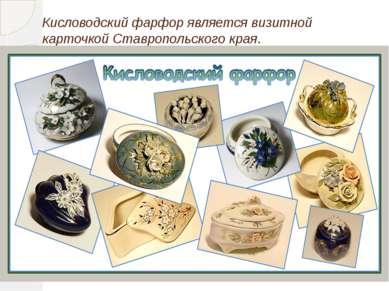 Кисловодский фарфор является визитной карточкой Ставропольского края.