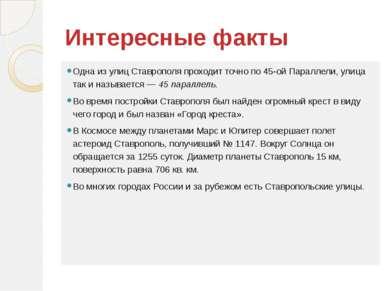 Интересные факты Одна из улиц Ставрополя проходит точно по 45-ой Параллели, у...
