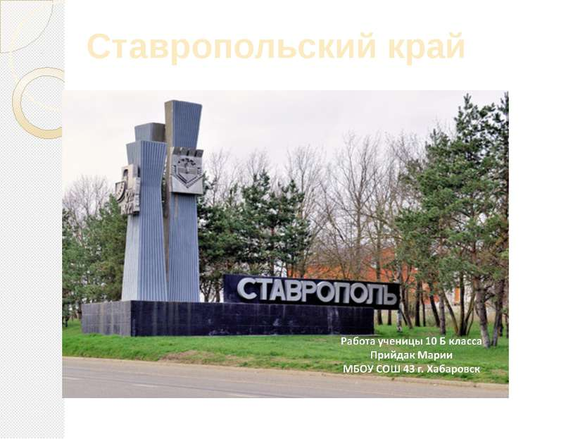 Ставропольский край
