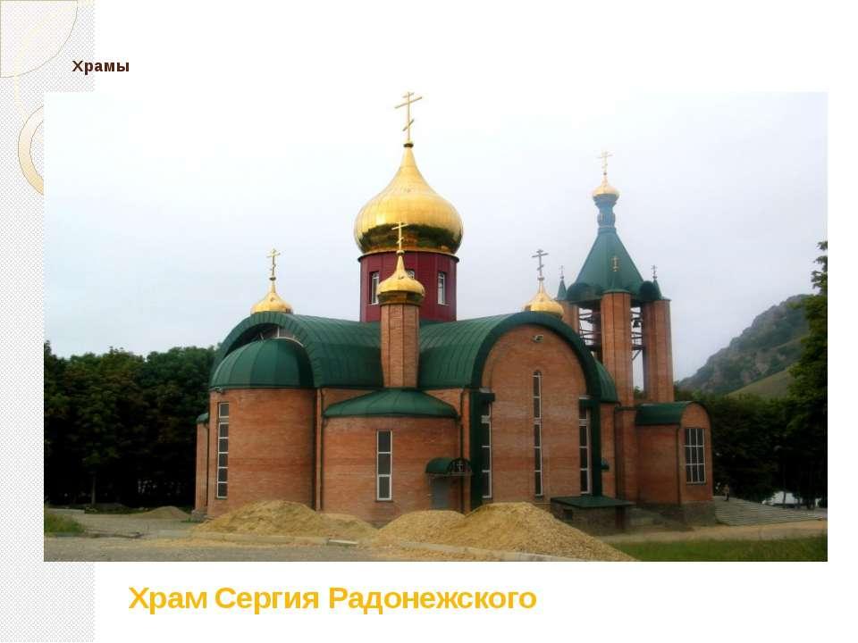 Храмы Храм Сергия Радонежского