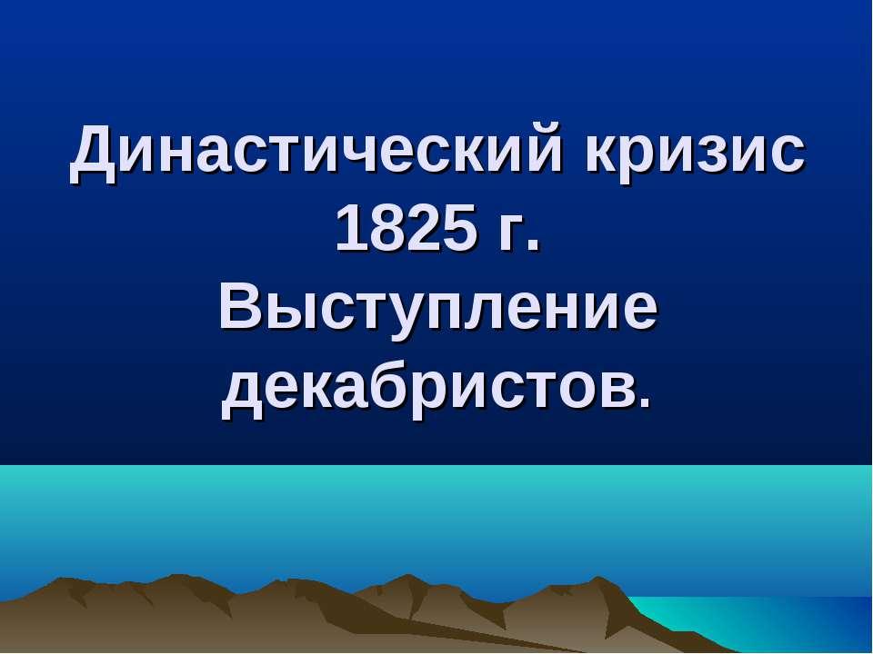 Династический кризис 1825 г. Выступление декабристов.