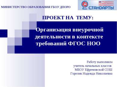 Организация внеурочной деятельности в контексте требований ФГОС НОО Работу вы...