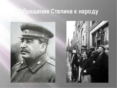 Обращение Сталина к народу