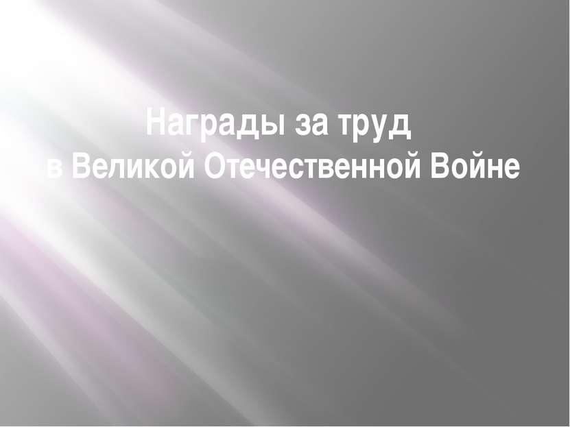Награды за труд в Великой Отечественной Войне