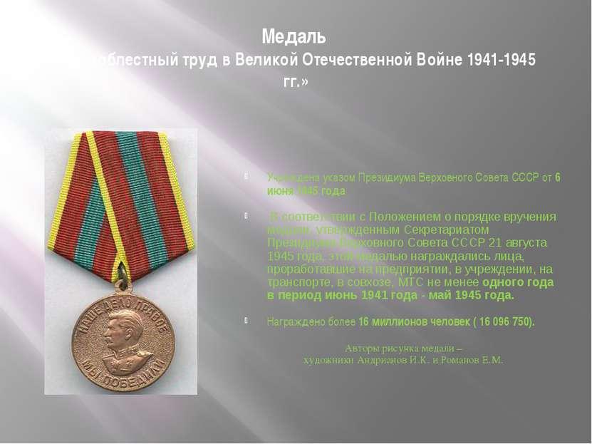 Медаль «За доблестный труд в Великой Отечественной Войне 1941-1945 гг.» Учреж...