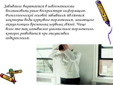 Забывание выражается в невозможности восстановить ранее воспринятую информаци...