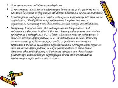 Для уменьшения забывания необходимо: 1) понимание, осмысление информации (мех...