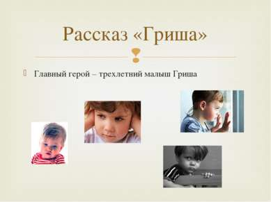 Главный герой – трехлетний малыш Гриша Рассказ «Гриша»