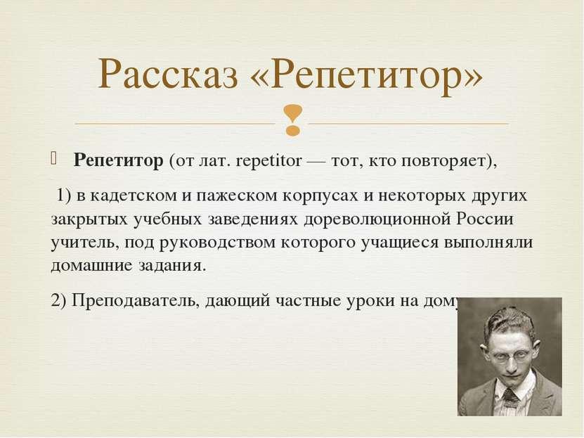Репетитор (от лат. repetitor — тот, кто повторяет), 1) в кадетском и пажеском...