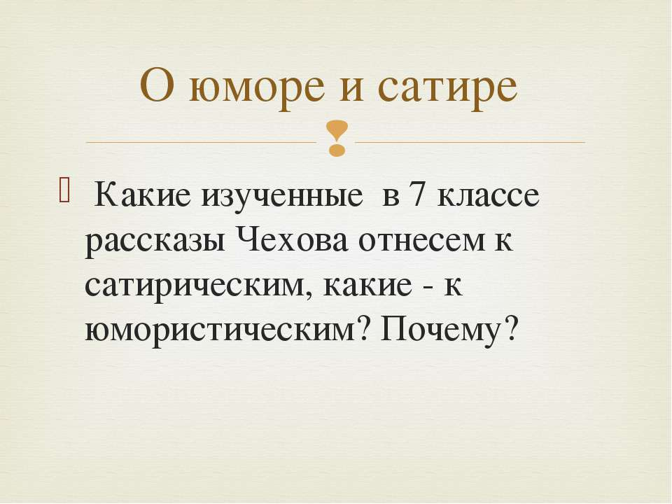 Какие изученные в 7 классе рассказы Чехова отнесем к сатирическим, какие - к ...