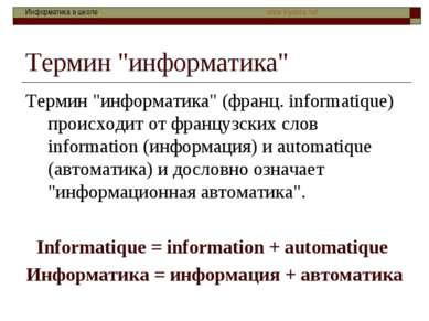"Термин ""информатика"" Термин ""информатика"" (франц. informatique) происходит от..."