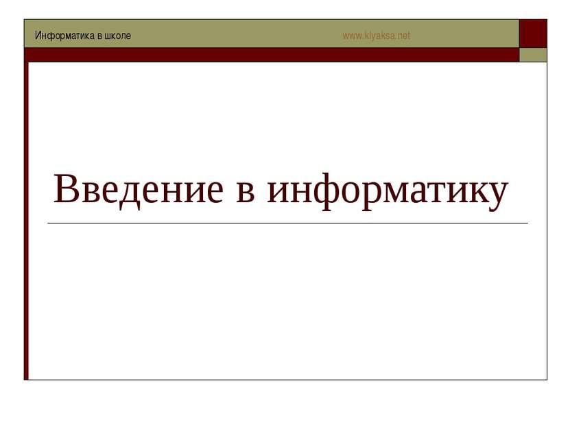 Введение в информатику Информатика в школе www.klyaksa.net