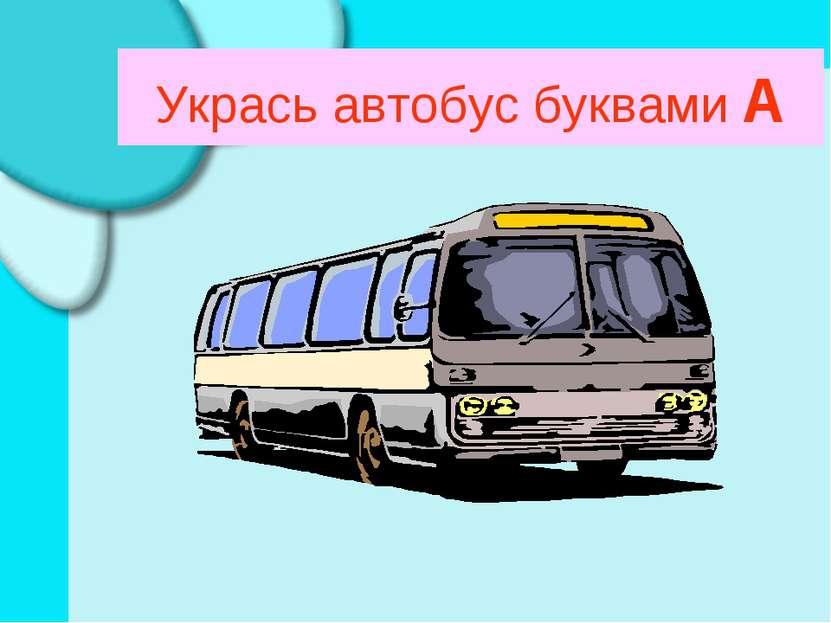 Укрась автобус буквами А