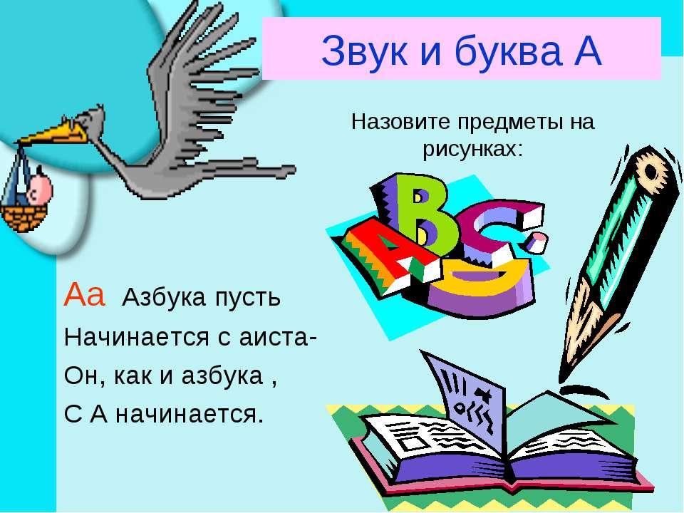 Звук и буква А Аа Азбука пусть Начинается с аиста- Он, как и азбука , С А нач...