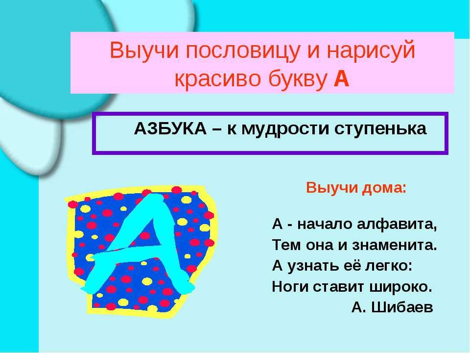 Выучи пословицу и нарисуй красиво букву А АЗБУКА – к мудрости ступенька Выучи...