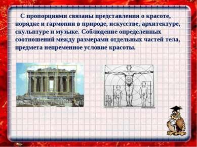 С пропорциями связаны представления о красоте, порядке и гармонии в природе, ...