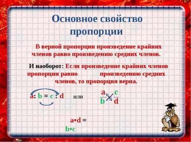 Основное свойство пропорции В верной пропорции произведение крайних членов ра...