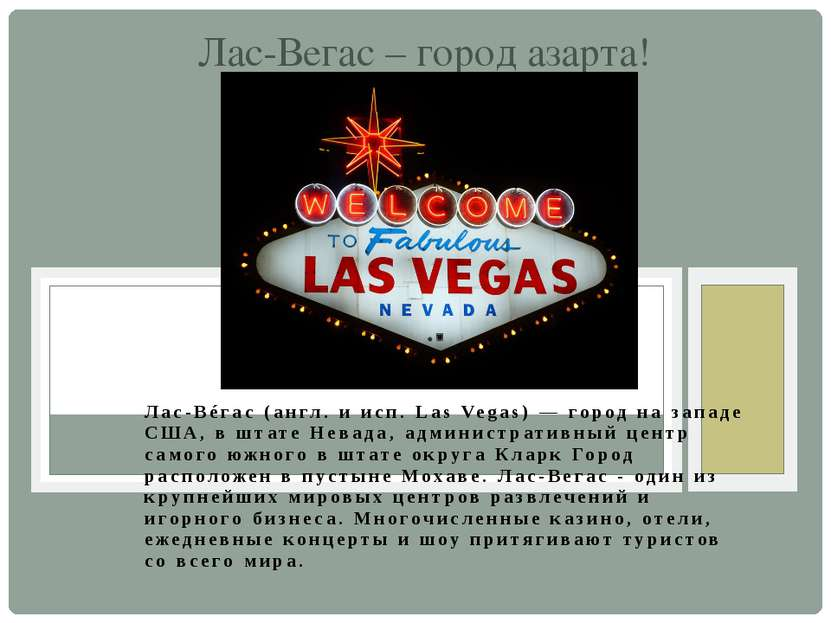 Лас-Вéгас (англ. и исп. Las Vegas) — город на западе США, в штате Невада, адм...