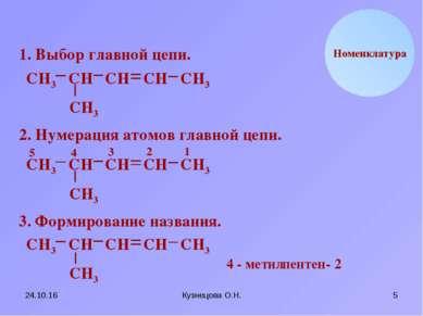 * Кузнецова О.Н. * Н С Номенклатура 1. Выбор главной цепи. Н Н3 С С С С С СН3...