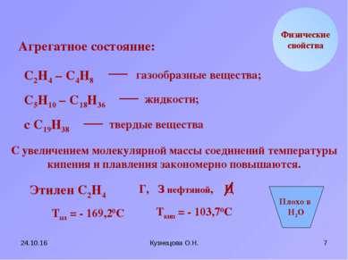 * Кузнецова О.Н. * Физические свойства Агрегатное состояние: С2Н4 – С4Н8 газо...