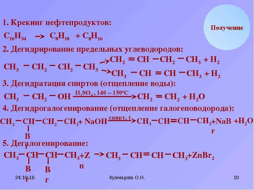 * Кузнецова О.Н. * Br СН2 Получение 1. Крекинг нефтепродуктов: С16Н34 С8Н18 +...