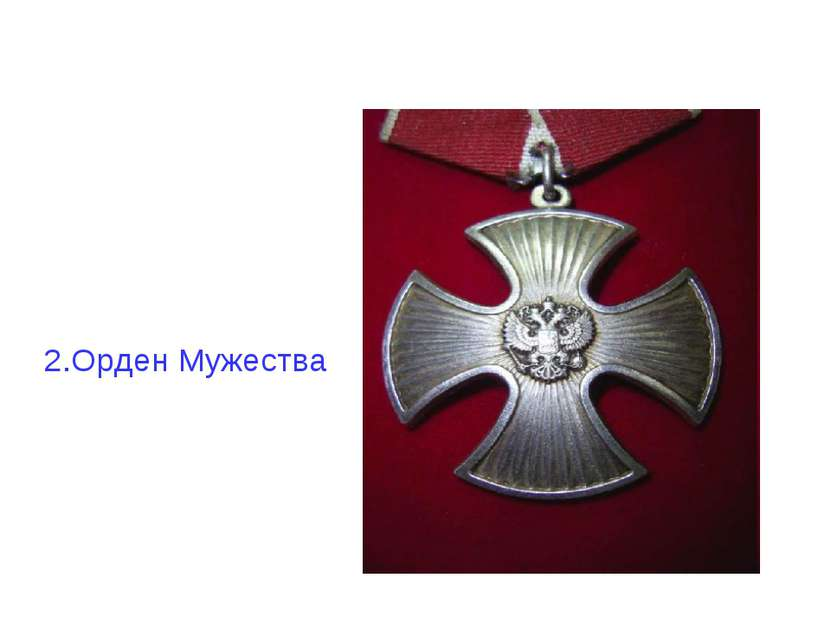 2.Орден Мужества