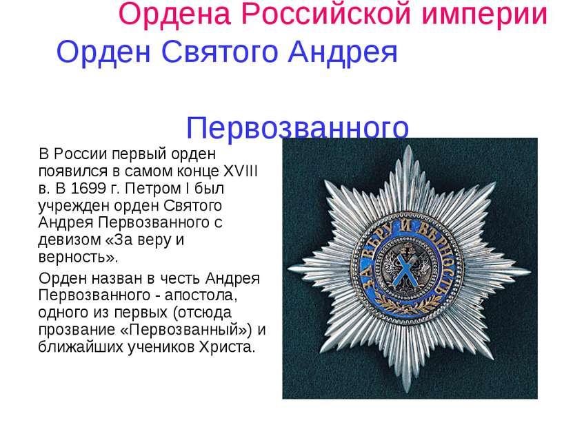 Ордена Российской империи Орден Святого Андрея Первозванного В России первый ...