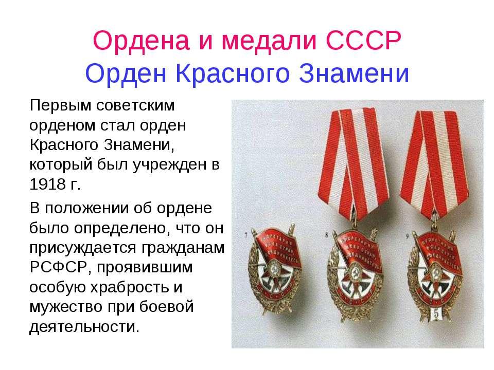 Ордена и медали СССР Орден Красного Знамени Первым советским орденом стал орд...